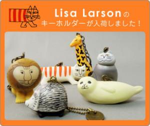 lisa_key